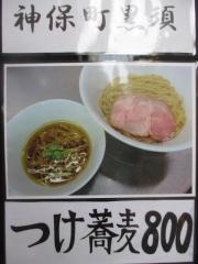 神保町 黒須【七】-11