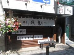 【新店】麺屋 我龍 新橋店-1