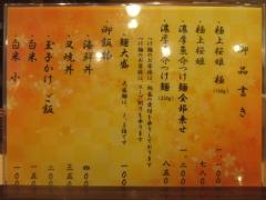 【新店】麺屋 我龍 新橋店-6