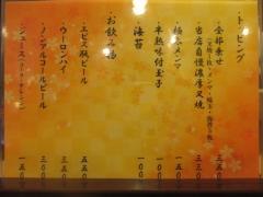 【新店】麺屋 我龍 新橋店-7