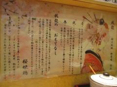 【新店】麺屋 我龍 新橋店-12