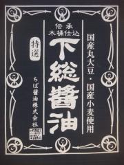 【新店】麺屋 我龍 新橋店-14
