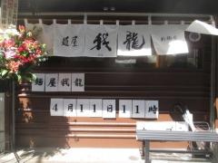 【新店】麺屋 我龍 新橋店-18