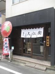 【新店】麺屋 久仁衛(くにえ)-1