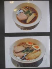 【新店】麺屋 久仁衛(くにえ)-3
