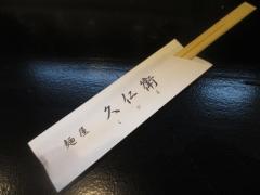 【新店】麺屋 久仁衛(くにえ)-11