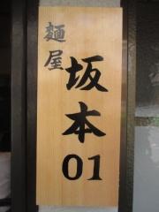 【新店】麵屋 坂本01-4