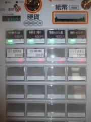 【新店】麵屋 坂本01-5