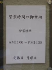 【新店】麵屋 坂本01-13
