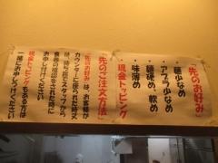 零一弐三【参】-3