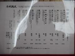 中華そば 牟岐縄屋-15