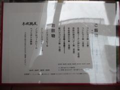 中華そば 牟岐縄屋-16