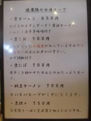自家製麺 のぼる-4