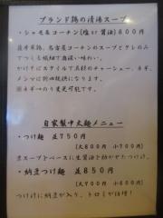 自家製麺 のぼる-5