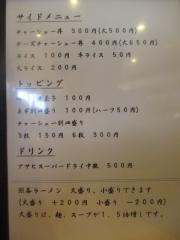 自家製麺 のぼる-7