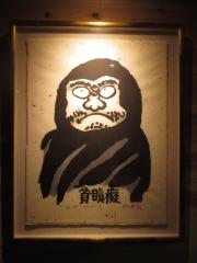 貪瞋痴【参】-24