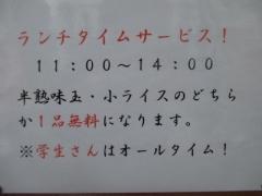 【新店】中華そば 万来之陣-5