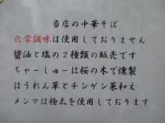 【新店】中華そば 万来之陣-12