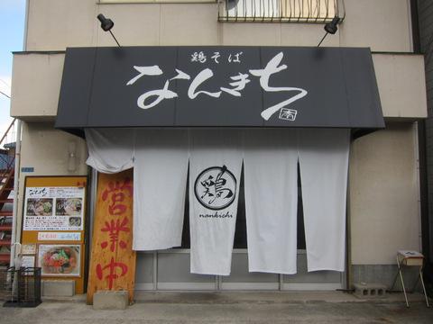 なんきち(外観)