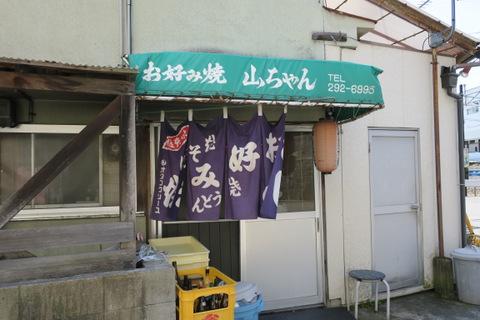 山ちゃん(入口)