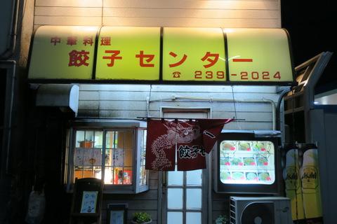 餃子センター・三篠店(外観)