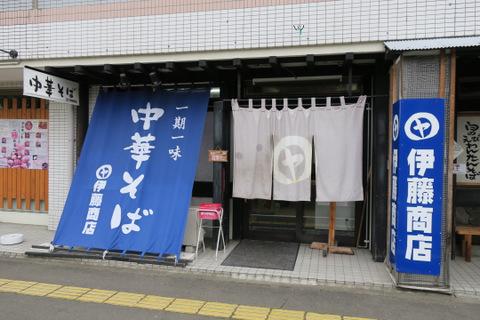 伊藤商店(外観)