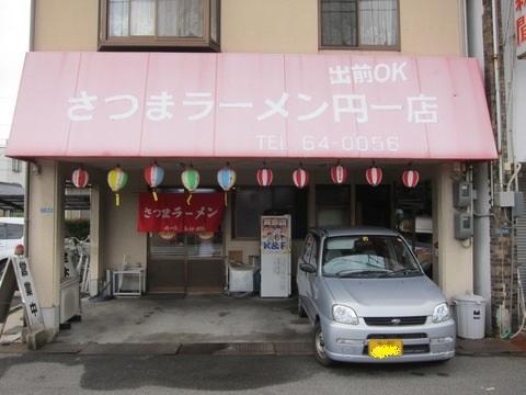 さつまラーメン・円一店(外観)