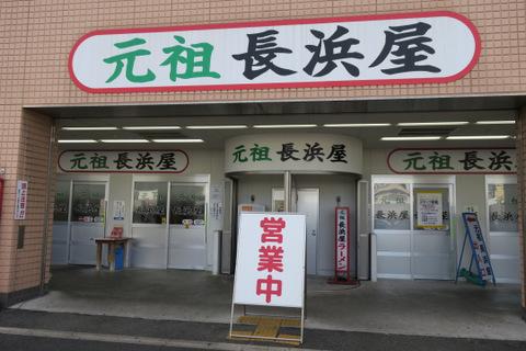 元祖長浜屋_2(外観)