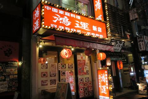 鴻運新店(外観)