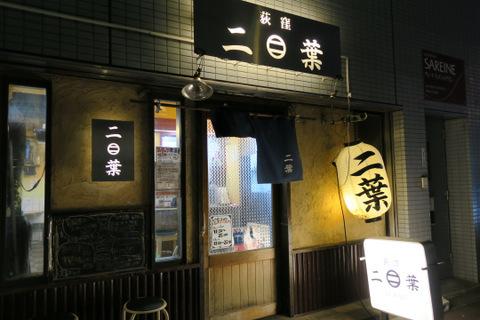 ニ葉(外観)
