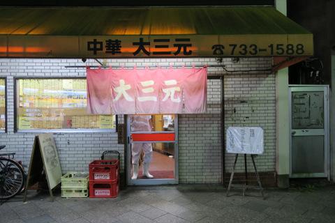 大三元(外観)