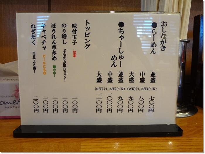 麺家いわいDSC09641
