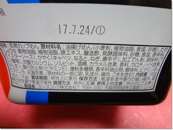 油そば DSC09702