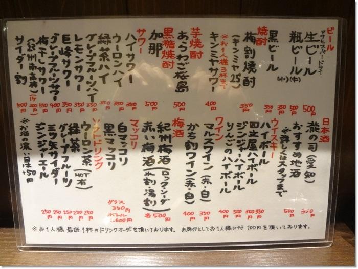 四文屋DSC09286