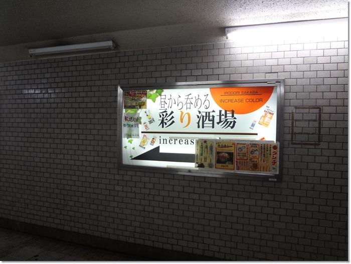 彩り酒場DSC09763