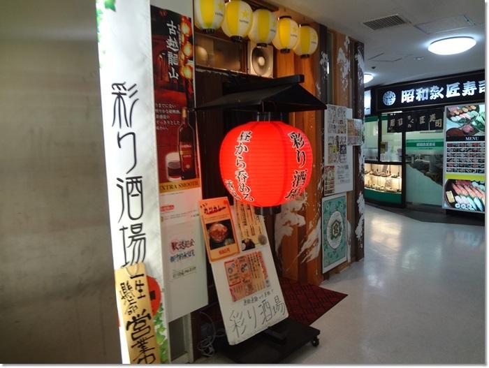 彩り酒場DSC09765