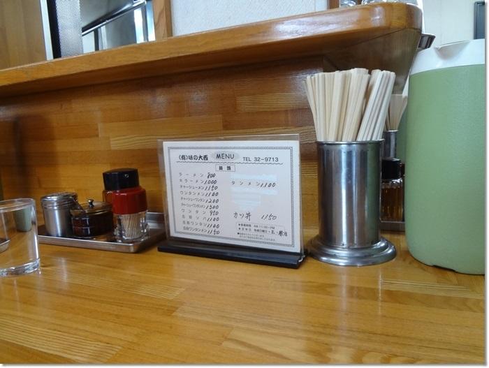 味の大西高麗店DSC09776 - コピー
