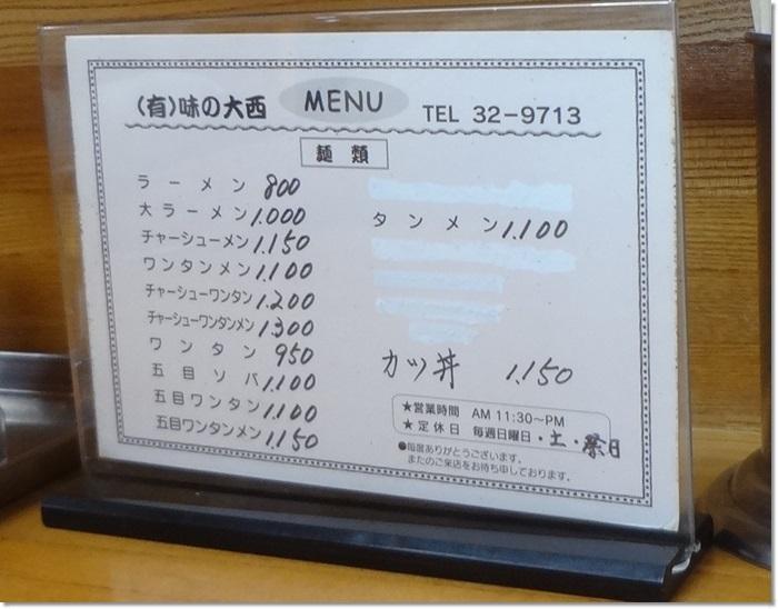 味の大西高麗店DSC09776