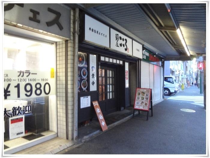 麺屋こころDSC09825