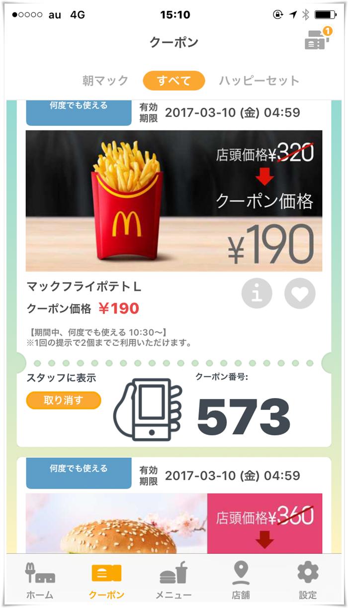 マック呑み IMG_0264