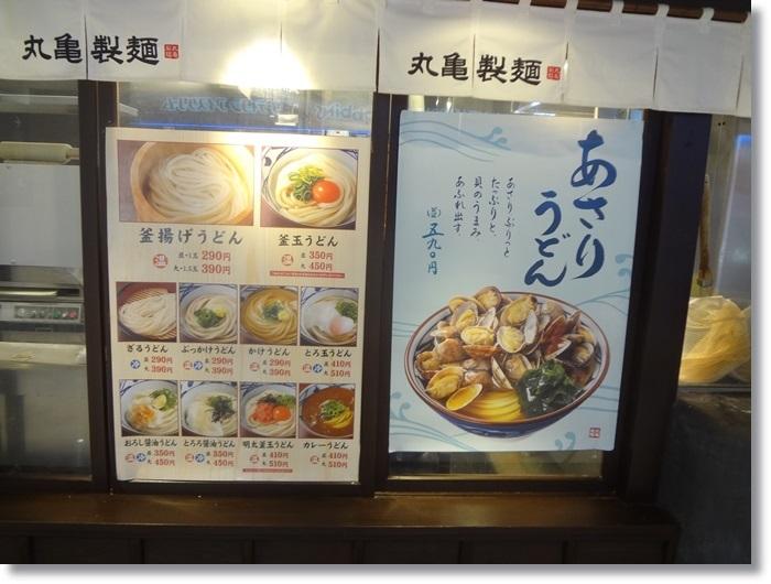 丸亀製麺DSC08426