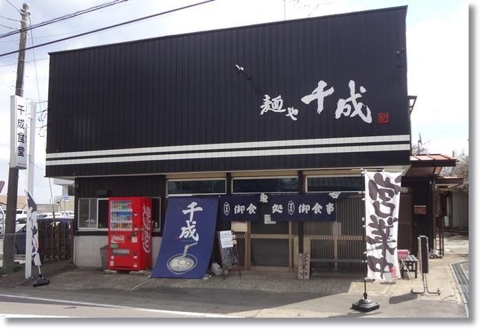 麺や千成DSC09862