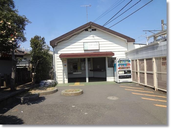 北茅ヶ崎駅DSC09944