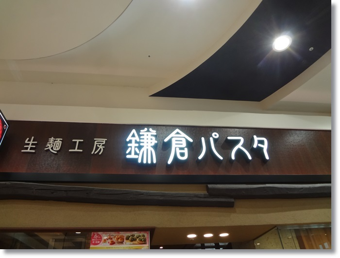 鎌倉パスタDSC09989
