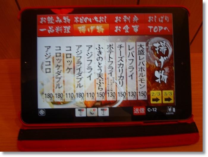 秋葉晩杯屋DSC00069