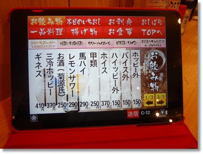 秋葉晩杯屋DSC00073