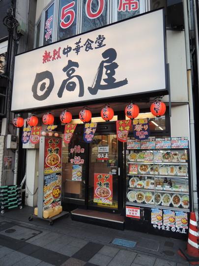 日高屋 錦糸町北口店