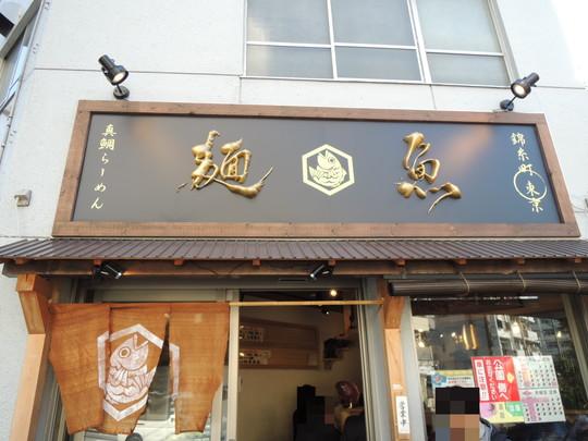 真鯛らーめん 麺魚(食後に撮影)