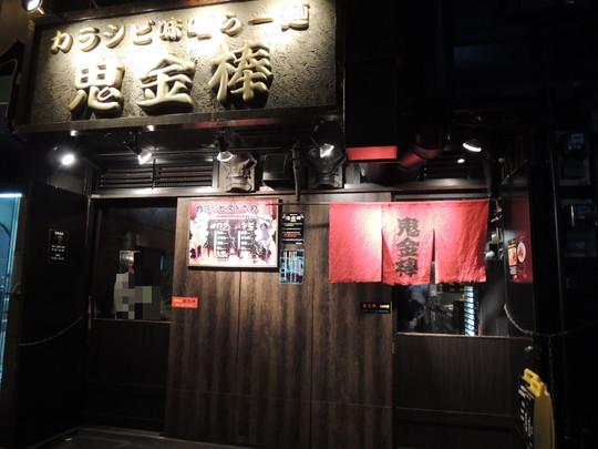 カラシビ味噌らー麺 鬼金棒