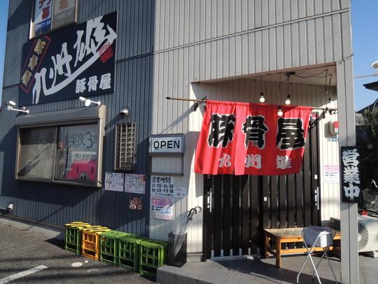九州雄 豚骨屋